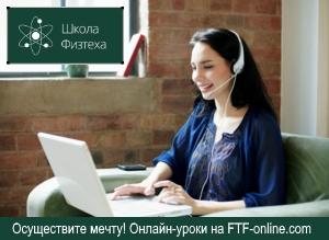 Онлайн-уроки по математике и физике от Школы Физтеха