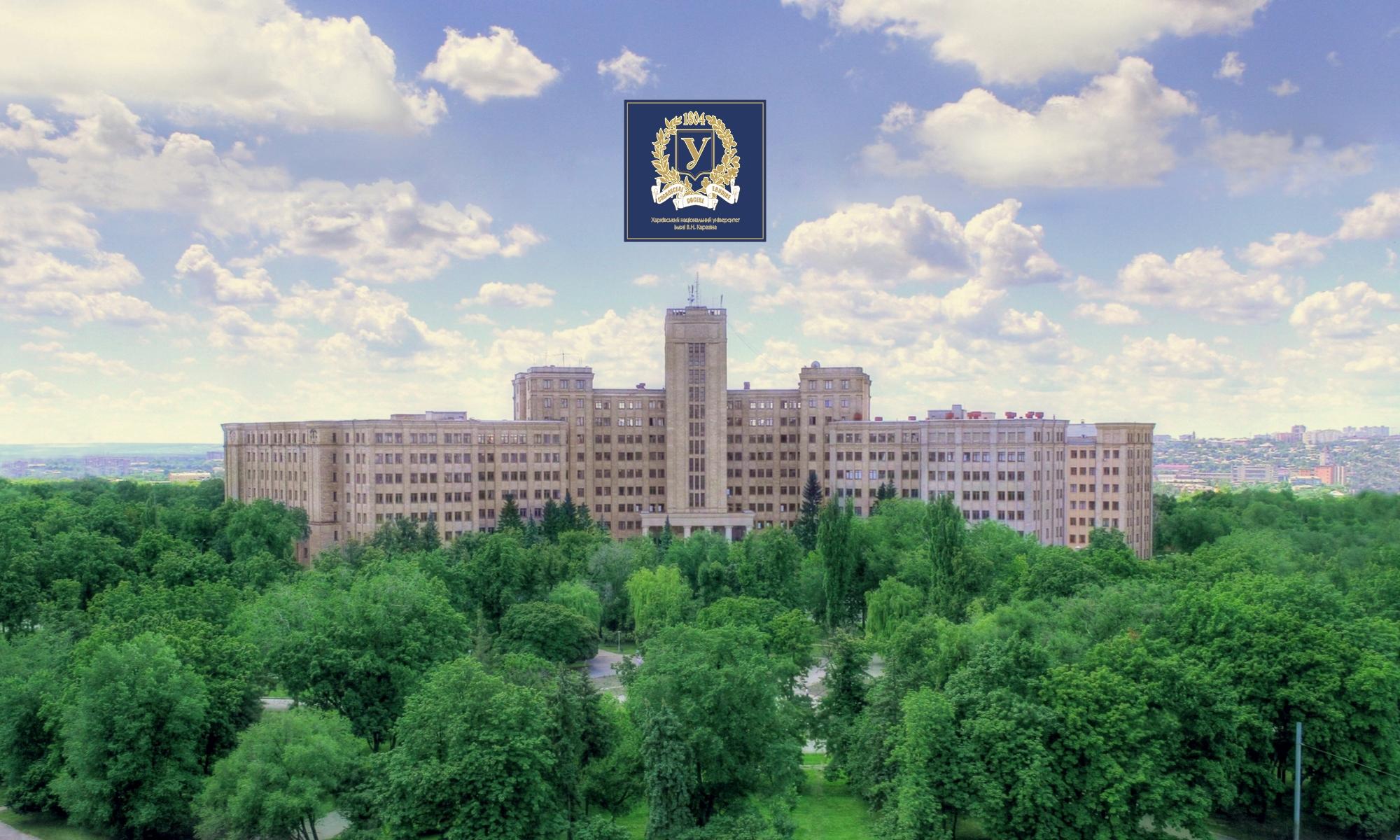 Харьковский национальный университет имени В.Н.Каразина